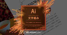 デザイナーにまず知ってほしい文字組み入門 | 503 DESIGN Garden http://503dg.jp/design/mojigumi-nyu-mon.html