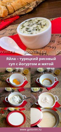 Яйла – турецкий рисовый суп с йогуртом и мятой. Рецепт с фoto #йогурт #рис Panna Cotta, Soups, Food And Drink, Breakfast, Ethnic Recipes, Rezepte, Morning Coffee, Chowders, Soup
