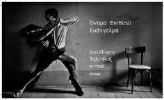 Επαγγελματικές Κάρτες για Σχολές Χορού - Business Cards for Dance Schools