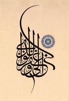 Rabbiğfirlî ve li vâlideyye (NÛH, 28) (رَبِّ اغْفِرْ لِي وَلِوَالِدَيَّ / سورة نوح، ۲۸) (Ey Rabbim! beni, annemi-babamı bağışla.)  (Allahım, Nuh aleyhisselâm'ın ettiği ve bizlere Kur'an-ı Kerîm vasıtasıyla öğrettiğin bu duayı bizler de ediyoruz, cuma vakti hürmetine kabul eyle!)