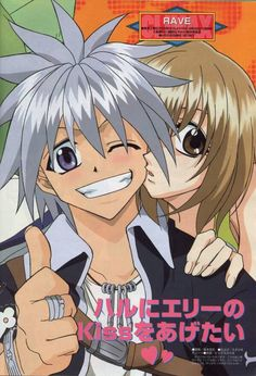 Haru and Elie Rave Master, Pictures Of People, Cute Anime Couples, Nalu, I Love Anime, Anime Shows, Fairy Tail, Kawaii, Manga