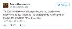 Αντιγραφάκιας: Tweet – ΒΟΜΒΑ από τον Πάνο Καμμένο! ΔΕΙΤΕ τι έγραψ...