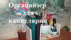 Органайзер для канцелярии DIY