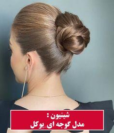 مدل شینیونمدل گوجه ای_بوکل Chignon Hair, Hoop Earrings, Jewelry, Fashion, Moda, Jewlery, Jewerly, Fashion Styles, Schmuck