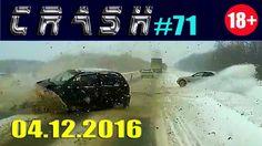 Жесткие ДТП и Аварии / Подборка / Hard Crash / Compilation /#71/ Декабрь...