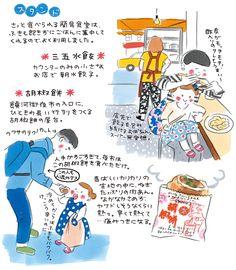 kodomoe 杉浦さやか「さやかとふきの親子デート+」 vol.7 海外旅行に挑戦!+ 親子3人で台湾へ♪