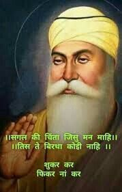 Waheguru g 🙏 Sikh Quotes, Gurbani Quotes, Punjabi Quotes, Truth Quotes, Quotes About God, People Quotes, Guru Nanak Wallpaper, Shri Guru Granth Sahib, Nanak Dev Ji