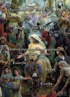 Palm Sunday, Orthodox Christianity, Greek Quotes, Happy Easter, Good Morning, Greece, Prayers, Religion, Beautiful Pictures