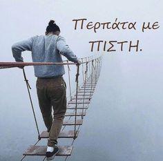 #Εδέμ Περπάτα με ΠΙΣΤΗ
