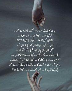📌 hajra::: tum bas chodne do,, chodne do Poetry Quotes In Urdu, Urdu Poetry Romantic, Urdu Quotes, Quotations, Best Quotes, Islamic Quotes, Islamic Messages, Reality Quotes, Mood Quotes
