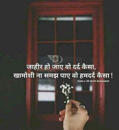 For u jaana Shyari Quotes, Lines Quotes, Hindi Quotes On Life, Friendship Quotes, True Quotes, Words Quotes, Long Love Quotes, First Love Quotes, Love Husband Quotes