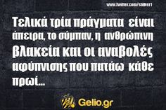 , Greek Quotes, The Funny, Best Quotes, Texts, Funny Stuff, Lyrics, Smile, Humor, Sayings