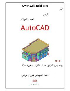 شرح برنامج الاوتوكاد وحساب الكميات - الشامل