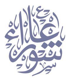 مخطوطات: محرم-2016 Ali, Arabic Calligraphy, Arabic Handwriting, Ant, Arabic Calligraphy Art, Wings