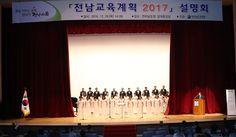 전남도교육청, 2017년 전남교육계획 설명회 개최