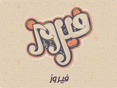 Arabic Typography 2 on Behance Arabic Calligraphy Design, Arabic Design, Calligraphy Quotes, Self Branding, Logo Branding, Branding Design, Logos, Graffiti Lettering, Typography