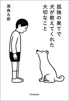 孤独の果てで犬が教えてくれた大切なこと …