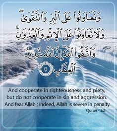 And cooperate in righteousness and piety, but do not cooperate in sin and aggression, and fear Allah's punishment; he is severe in penalty. Qur'an 5:2 #islam