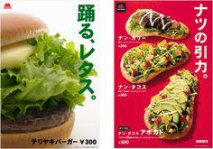 COMMONS - ADVERTISING【アドバタイジング】 モスフードサービス 店頭ポスター