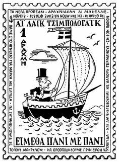 Μποστ Bistro Design, L Names, Matchbox Art, Greek Music, Greek Art, Advertising Poster, Vintage Advertisements, Postage Stamps, Vintage Posters