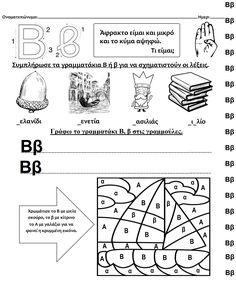 Greek Alphabet, Greek Art, School Lessons, Learn To Read, Motor Skills, Montessori, Language, Writing, Learning