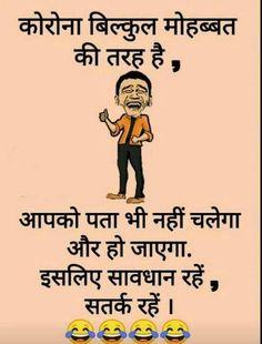 Latest Funny Jokes, Funny Jokes In Hindi, Funny Jokes For Kids, Funny School Jokes, Very Funny Jokes, Funny Status Quotes, Funny Statuses, Funny Picture Quotes, Jokes Quotes