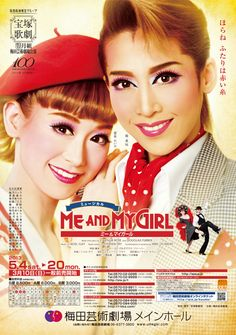 ミュージカル『ME AND MY GIRL』(龍真咲)2013年