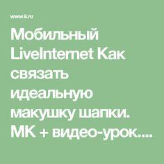 Мобильный LiveInternet Как связать идеальную макушку шапки. МК + видео-урок. | оскольчанка - Дневник оскольчанка |