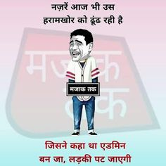 Funny Jokes in Hindi, Best Santa Banta Jokes, Hindi Chutkule Funny Status Quotes, Funny Quotes In Hindi, Funny Attitude Quotes, Cute Funny Quotes, Funny Statuses, Very Funny Jokes, Funny Jokes To Tell, Jokes In Hindi, Crazy Funny Memes