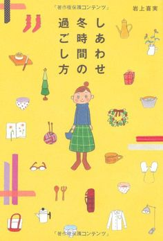 Japanese Book Cover: Spend a happy winter time. 2008.