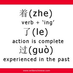 Learn Chinese language from Karen - A Chinese girl. I will master you in pronouncing chinese words with Pinyin. Basic Chinese, How To Speak Chinese, Learn Chinese, Chinese Sentences, Chinese Phrases, Mandarin Lessons, Learn Mandarin, Chinese Lessons, French Lessons
