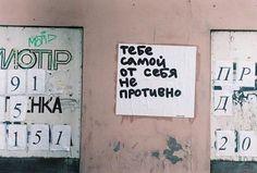 уличные надписи - Поиск в Google