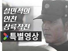인천상륙작전_설민석 역사 강의 영상_PLAYY