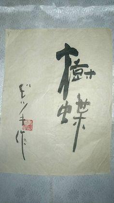 砂澤ビッキ作「樹蝶」貴重な「直筆題紙」付き「ご遺族鑑定済み」_貴重な直筆題紙