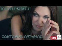 ΚΑΙΤΗ ΓΑΡΜΠΗ -  ΖΩΝΤΑΝΟΣ ΟΥΡΑΝΟΣ  NEW CD 2013