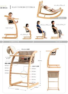 farska(ファルスカ) スクロールチェア 大人の椅子が産まれてすぐ使える ベビーチェア、キッズチェア、ダイニングチェア、リビングチェアとして 座面・背もたれ・足乗せをサイズ調節可能