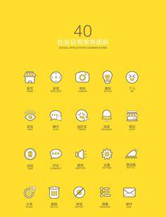 40个社交应用常用图标 on Behance Ui Ux Design, Messages, Smile, Smiling Faces