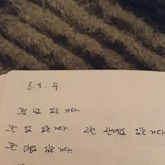 Wise Quotes, Famous Quotes, Book Quotes, What Is Love, I Love You, Told You So, Korean Quotes, Book Letters, Some Words