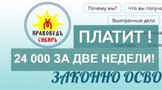 Получил 24000 рублей за две недели!  ПравоведъСибирь ПЛАТИТ ! Отзыв и ин...