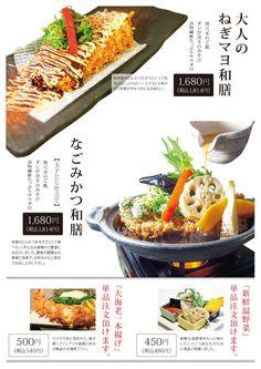 ファインワーク FINE WORK|パンフレット » とんかつ味里 春夏ディナーメニューブック | 京都・滋賀の広告デザイン会社。チラシ・パンフレット・DM・看板・サイン等、あらゆる販促物からホームページ・デジタル映像までファインワークにお任せ。 Food Poster Design, Menu Design, Layout Design, Japanese Menu, Fish And Chips, Graphic Design Typography, Food Menu, Food Photo, Food Photography
