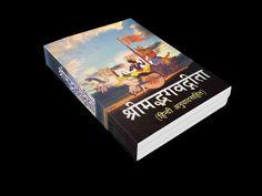 Bhagavad Gita - 40 Voice Note By Pandit Avadhkishor Pandey
