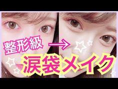 【整形級】ぷっくり涙袋の作り方〜現役アイドルがやってる〜 - YouTube