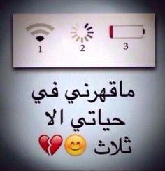 Arabic Memes, Arabic Funny, Funny Arabic Quotes, Funny Picture Jokes, Funny Reaction Pictures, Funny Photos, Funny Science Jokes, Some Funny Jokes, Funny Memes