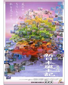 新日本風土記のポスター