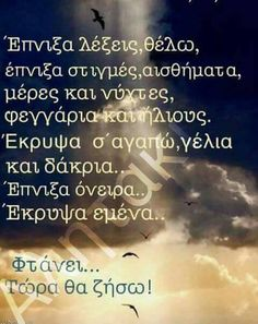 Greek Quotes, Picture Quotes, Motivational Quotes, Words, Inspiration, Biblical Inspiration, Motivating Quotes, Quotes Motivation, Motivation Quotes