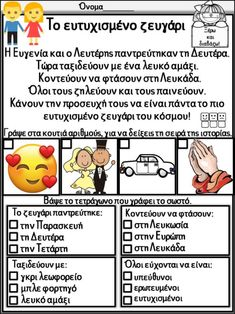 (PowerPoint) Επαναληπτικές εργασίες γλώσσας, μαθηματικών, μελέτης γι… Pediatric Physical Therapy, 1000 Life Hacks, Dyslexia, Therapy Activities, Primary School, Reading Comprehension, Speech Therapy, Pediatrics, Worksheets