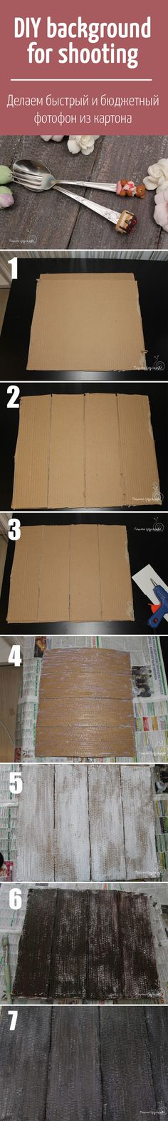 Как превратить картон в дерево за восемь простых шагов: делаем быстрый и бюджетный фотофон / DIY background for shooting