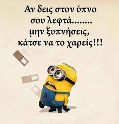 minions Greek Memes, Funny Greek Quotes, Funny Quotes, We Love Minions, Haha, Jokes, Sayings, Bullying, Funny Things