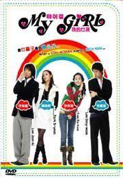 My Girl  Hit Korean Drama Korean with English Subtitles 4 DVD Set *** See this great product.