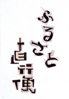 Fumio Tachibana
